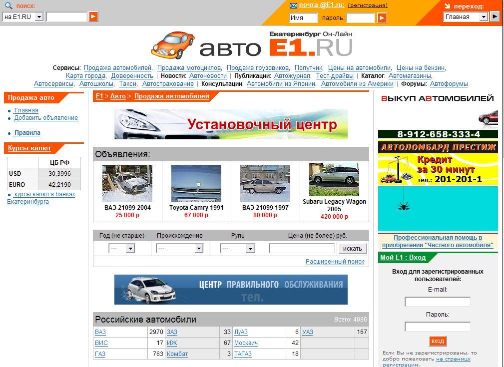 Продажа автомобилей в Екатеринбурге - е1, 66.ru, auto.ru и ...